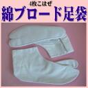 Special price! Cotton broad tabi ( 4-fasten the clasps ) 22.0 cm ~ 25.5 cm