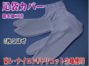 Toray tabi cover (S, M, L) East Toray W tricot fabrics used «»
