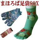 Tabi-ladies socks now buy 3 feet and 1 foot gifts &! ( tabi socks tabix そっくす tabi-each time I giggle )
