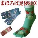 Tabi-ladies socks now buy 3 feet and 1 foot gifts &! ( tabi socks tabix そっくす tabi-each time I giggle )