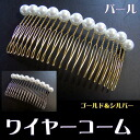 Pearl wire comb (very much) gold / silver