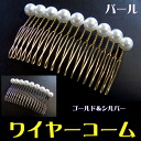 Pearl wire comb (the small) gold / silver