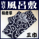 Furoshiki (wrapping cloth) traditional pattern and Tung Arabesque furoshiki ( dark blue background and three width: 100 × 100 cm )