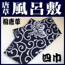 Furoshiki (wrapping cloth) traditional pattern and Tung Arabesque furoshiki ( bodice-4 width: 125 × 125 cm )