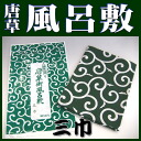 Furoshiki (wrapping cloth) traditional pattern and Arabesque furoshiki ( green and three width: 100 × 100 cm )
