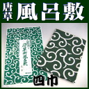 Furoshiki (wrapping cloth) traditional pattern and Arabesque furoshiki ( green-4 width: 125 × 125 cm )