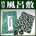 Furoshiki (wrapping cloth) traditional pattern and Arabesque furoshiki ( Green-5 width: 175 x 175 cm )