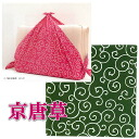 Furoshiki (wrapping cloth) traditional pattern, Beijing Arabesque ( 68 x 68 cm )