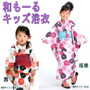 "A child yukata (110cm size) kids magazine ""はっぴー mom"" publication handle [child yukata (child yukata)] of the fancy weaving woman"