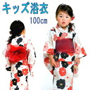 "A child yukata (100cm size) kids magazine ""はっぴー mom"" publication handle [child yukata (child yukata)] of the fancy weaving woman"