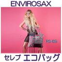Celebrity actress favorite Enviro SAX ブランドエコ bag