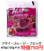 アサイー スムージーミックス フルッタスペシ  ャル 400g(100gパック×4)