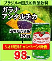 ガラナキャンペーンリオ特別特価!!安い!!