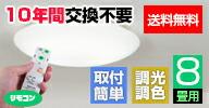 LED蛍光灯全ショップ最安に挑戦!