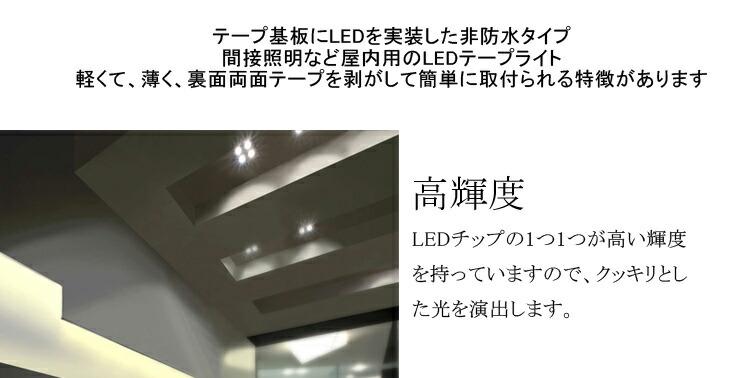 LEDテープライトSMD3528単色LB