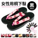 "Women's ware paulownia Geta pattern thong, black, floral / Japanese pattern / cheap / cute / yukata / summer to and Fireworks."""