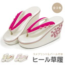 ラメプリントヒール Sandals s / crib death this was crunching / heel Sandals / Pearl / パステルカラー / lame / floral and patterned and florets / rose / furisode / kimono / ceremony/commencement / pink/yellow/Lavender. ""