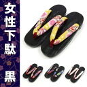 Cute on her clogs Black] women's ware paulownia Geta floral straps, black, floral / Japanese pattern / Yellow / Navy Blue / Green / Black, thin green / purple / white and Kanoko / black / low-price /M/L. ""