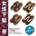 [Women clogs tea Omakase] chef from this price! Dancewear ware paulownia Geta floral straps, tea? s floral Japanese pattern Yellow / Navy Blue / Green / Black / Moss / tea / sale / letting. ""
