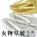 [sandals Q] Gold and silver sandals M/L 《 gold / silver / waterdrop / lam 》 where ♪ one pair which it is gorgeous and is easy to use wants to last
