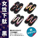 [Woman shoe black Omakase] Omakase cute women's ware paulownia Geta floral straps, black, pattern, floral / Japanese pattern / Yellow / Navy Blue / Green / Black, thin green / purple / white and Kanoko Omakase / black / fire-sale /M/L / pattern. ""
