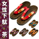 Cute on her clogs tea] women's ware paulownia Geta floral straps, tea s floral Japanese pattern Yellow / Navy Blue / Green / Black / Moss / tea / cheap. ""