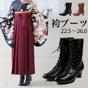 Kimono shop knitting 9-hole black tea plain hakama boots thick bottom with leather boots lace-up ☆ casual fashion, graduation hakama styles perfect for ☆ [22.5 cm-26 cm, S, M, L, LLXL, 3 L, black, Brown.