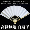 Summary buying welcome! Industry lowest declared ★ celebration dress, long life, events for the Festival for also! Luxury white plain folding fan Japanese + white bamboo