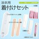 The kimono set - for yukata - the yukata is so OK ♪ simple kimono set with rubber mesh spectacle, magic belt, belt, dress belts, underwear