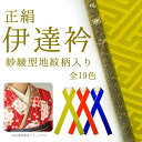 Dressing accessories handy toy ITA collar / lap collar / lap collar silk uchikake [saaya-jimon and Red Pink Purple yellow patina blue Engineering Co., Ltd.] collar pinned for comb with long-sleeved dress * review promises without a courier flight dispatc