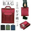 """Japan made by Azuma appearance corner no type kimono can carry holds the set of gift ceremony kimono bag s tsumugi weave kimono bag kimono bag kimono accessories dressing accessory bag folding storage soft lightweight dressing Department trip for. """""""