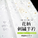 "Floral gold / gold embroidered kimono (Han-ERI) no ""83. gold pieces embroidery (pattern let) 83. White embroidery (pattern let)."""