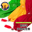 """[Children's heko 022 Bell with the children's yukata belt belt-red, yellow, also including-processing for children children for girls boys heko nursery school, kindergarten, elementary school, play, theatrical, literary and athletic. """""""