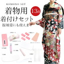 The kimono set - kimono - ( can be used Komon, General plain clothes! ) Kimono set in this OK ♪ easy kimono set (dressing 8 12 points accessory set) ITA tightening the belt pillow, belt, dress belts, triple strap, after plates, rubber with front plate, C