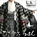 S brand clothes tips, how to Koshi haori coat hakama set _H534 _ helmet embroidered coat? t? s size adjustable» 753 wear of five-year-old five-year-old 5 years 5 years 5 years 5 years boy boys children's children's children for kids boys for boy for