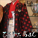 S brand clothes tips, how to Roman haori coat hakama set _H540 _ dot embroidery crests coat? t? s size adjustable? 753 ringtone of 3-year-old sansai 3 years 3 years 3 years 3 years five-year-old five-year-old 5 years 5 years 5 years 5 years boy boys chil