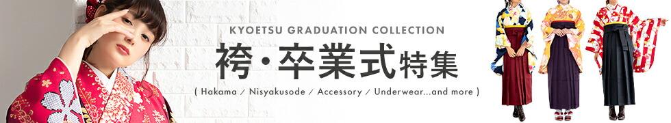卒業式関係