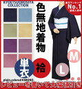 The new kimono kimono which it is tailored, and can wash high quality washable dyed cloth without a pattern crape constant seller unlined clothes / 袷着物 (10 colors) for time-limited ◆ women
