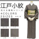 《 Kyoto or kimono 《 M/L ■ floret ■ Ichimatsu doll ■ fine sharkskin pattern ■ fine vertical pair of stripes 》 which I come, and 》 new article is tailored, and can inquire into Edo-dyed clothe unlined clothes / 袷着物黒 X yellow for women