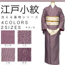 《 Kyoto or kimono 《■ 裂取 ■ floret ■ fine sharkskin pattern ■ fine vertical pair of stripes 》 which I come, and 》 new article is tailored, and gets Edo-dyed clothe unlined clothes / 袷着物小豆洗 for women