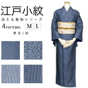 《 Kyoto or kimono 《■ 裂取 ■ floret ■ fine sharkskin pattern ■ fine vertical pair of stripes 》 which I come, and 》 new article is tailored, and gets Edo-dyed clothe unlined clothes / 袷着物紺洗 for women