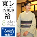 [Made in Japan she lined Toray, Japan-made tailored kimono Toray silk lined color solid color / crepe wash up