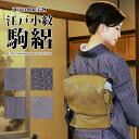 "S capital or peeved. ""for summer new style rose washable women's Edo Komon unlined piece Leno kimono purple kimono? s m/l ■ florets ■ checkered ■ shark Komon ■ tens of muscle."""