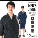 ☆ day ship ☆ Rakuten ranking Prize ☆ men's hemp mix Jinbei? s black beige ash dark brown striped stripes じんべい dust mildew even samue, including even hisashizou men men men men men. ""