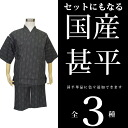 """Japan-made Jinbei /No.10"" striped pattern to silhouette Japanese Jinbei green ash Black Blue Navy Blue Series M, L, LL (XL) cotton (men men men men men)"