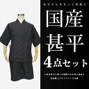 4 Point? s men's Japanese Jinbei 4 points set /No.10? t Jinbei + wooden clogs and leather-soled Sandals + 信玄袋 + fan! Men gift wrapping available (wrapping gift, gift box) (man men men men mens)