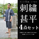 "S men's embroidered Jinbei 4-piece set /No.11? t? s Choi vices others ♪ embroidery with Jinbei ""Jinbei + wooden clogs and leather-soled Sandals + 信玄袋 + Fan 4 points! Gift wrapping available (wrapping gift, gift box) (man men's gentleman men's Navy b"