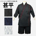 [men's black chain-like M L LL(XL) black dark blue white for men's things men gentlemen men for men] [arrival at summer office of members of Shogun's Council of Elders]
