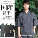 """""""Japan-made Jinbei /No.10"""" striped pattern to silhouette Japanese Jinbei green ash Black Blue Navy Blue Series M, L, LL (XL) cotton (men men men men men)"""