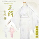 Belt gift! Choose from six sizes ◆ industry lowest ◆ new tailoring up jimon with luxury silk white nagajuban S/M/M-1/L/L-1/LL